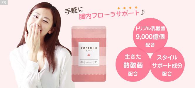 LACLULU(ラクルル)手軽に腸内フローラサポート