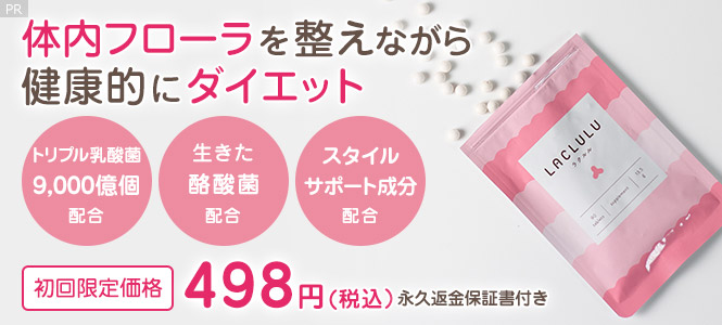 LACLULU(ラクルル)体内フローラを整えながら健康的にダイエット 初回限定価格 498円(税込)永久返金保証書付き
