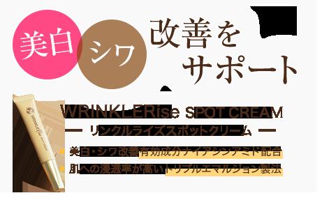 美白・シワ改善をサポート WRINKLERise SPOT CREAM(リンクルライズスポットクリーム)