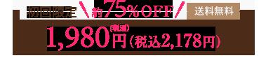 初回限定 約75%OFF(送料無料)税別1,980円(税込2,178円)
